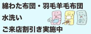 布団水洗い  のイメージ