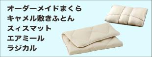 高機能寝具のイメージ
