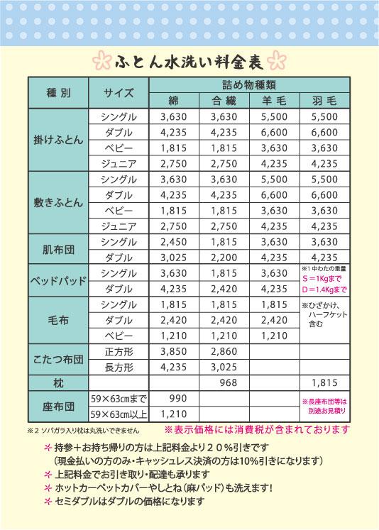 リフレッシュ水洗い料金表